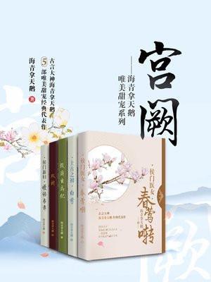 宫阙:海青拿天鹅唯美甜宠系列
