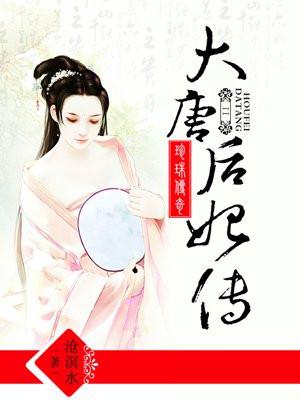 大唐后妃传:珍珠传奇II