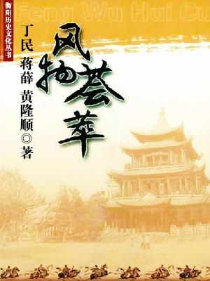 衡阳历史文化丛书·风物荟萃