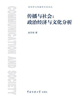 传播与社会:政治经济与文化分析