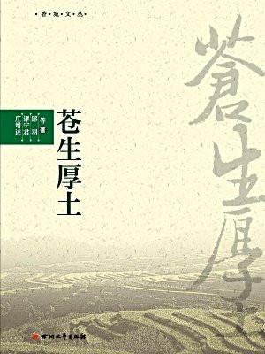 香城文丛:苍生厚土
