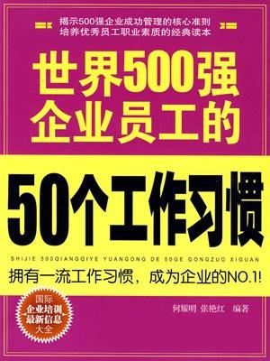 世界500强企业员工的50个工作习惯