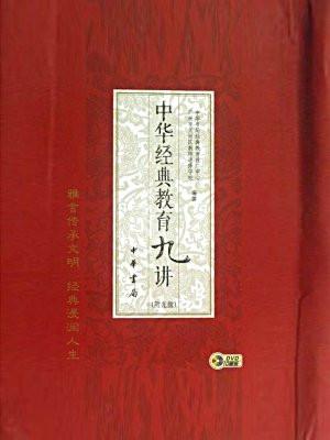 中华经典教育九讲:第一讲