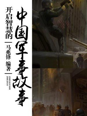 开启青少年智慧的中国军事故事