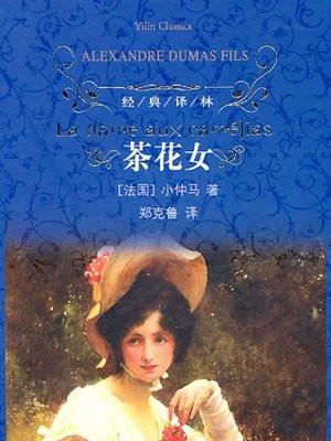 茶花女(经典译林)