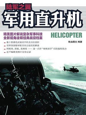 陆军之翼:军用直升机(彩印)