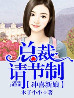 冲喜新娘:总裁请节制