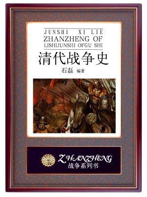 清代战争史