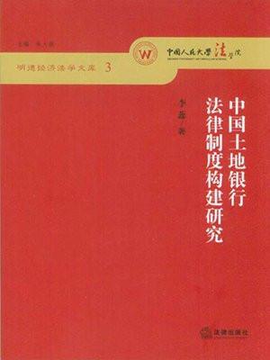 中国土地银行法律制度构建研究