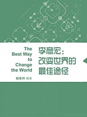 李彦宏:改变世界的最佳途径(蓝狮子速读系列-管理018)