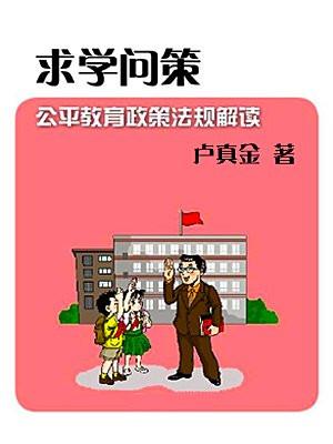求学问策:浙江省最新教育政策法规解读