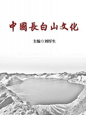 中国长白山文化
