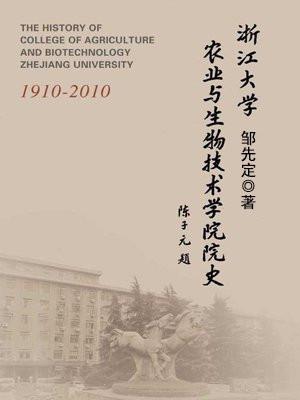 浙江大学农业与生物技术学院院史