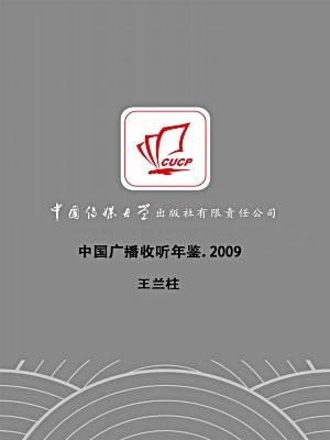 中国广播收听年鉴.2009