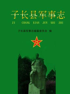 子长县军事志-公元前627年-公元2005年