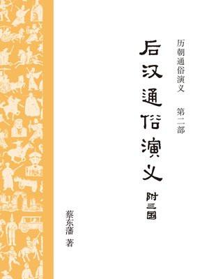历朝通俗演义2:后汉通俗演义