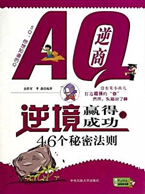 AQ逆商:逆境成功的46个秘密法则