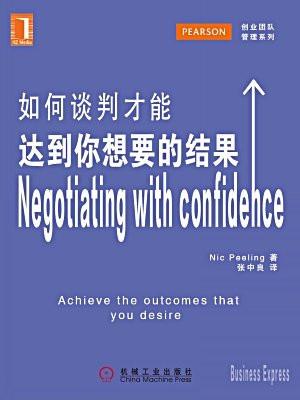 如何谈判才能达到你想要的结果