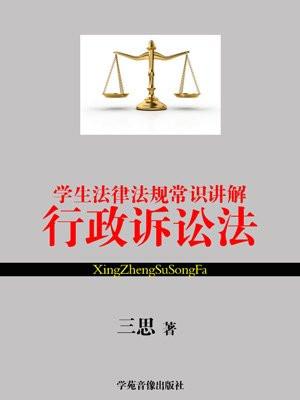 学生法律法规常识讲解·行政诉讼法