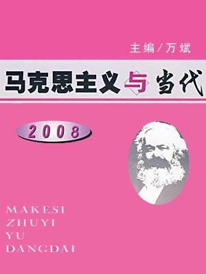 马克思主义与当代(2008)