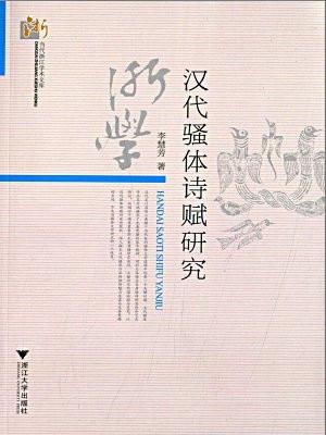 汉代骚体诗赋研究