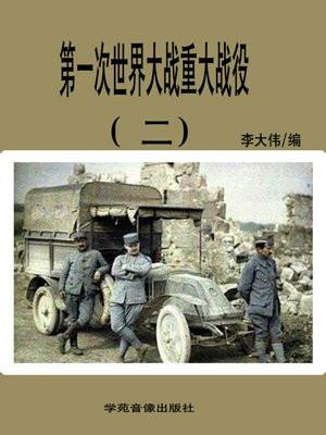 第一次世界大战重大战役