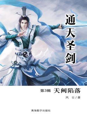 通天圣剑3:天阙陷落(共十册)