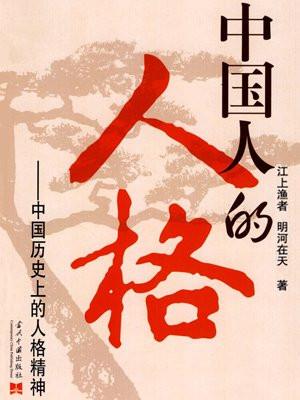 中国人的人格