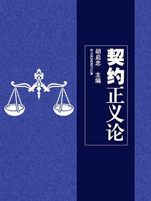 契约正义论
