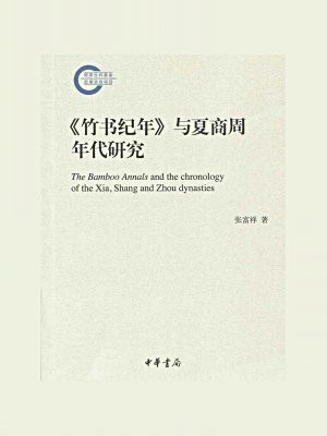 竹书纪年与夏商周年代研究