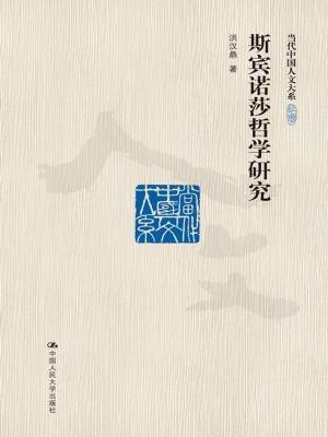 斯宾诺莎哲学研究(当代中国人文大系)