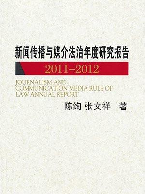 新闻传播与媒介法治年度研究报告