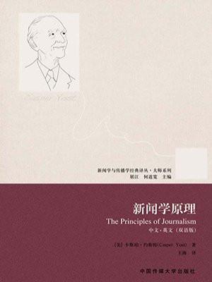 新闻学原理:大师系列