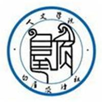 湖南科技大學白屋頂詩社