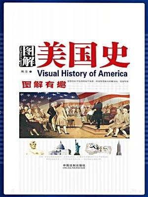 图解美国史