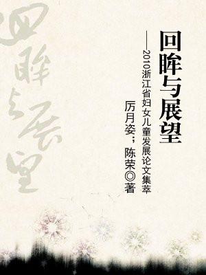 2010浙江省妇女儿童发展论文集萃