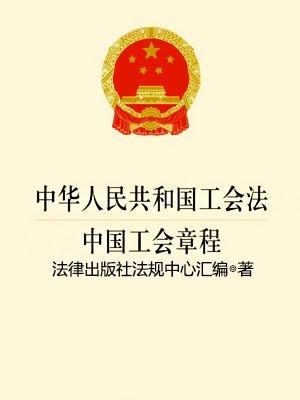 中华人民共和国工会法·中国工会章程
