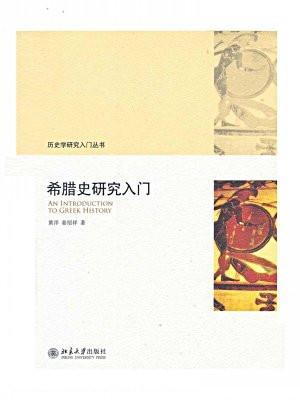 希腊史研究入门 (历史学研究入门丛书)