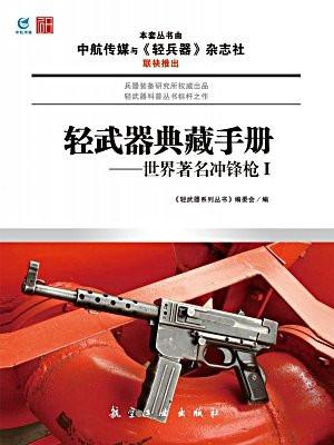 轻武器典藏手册——世界著名冲锋枪Ⅰ