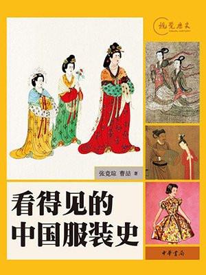 看得见的中国服装史:视觉历史