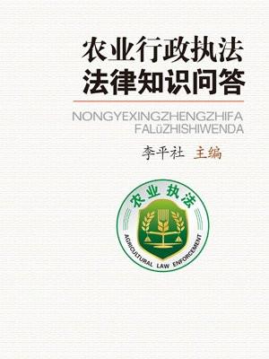 农业行政执法法律知识问答