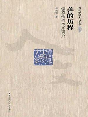 善的历程——儒家价值体系研究
