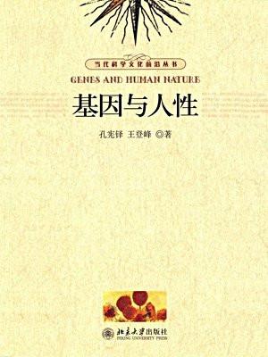 基因与人性 (当代科学文化前沿丛书)