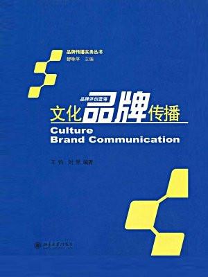 文化品牌传播 (品牌传播实务丛书)
