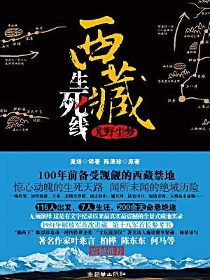 西藏生死线:艽野尘梦