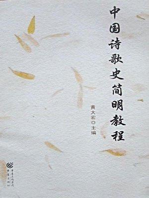 中国诗歌史简明教程