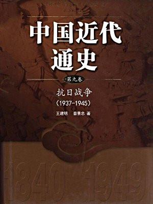 中国近代通史 第九卷