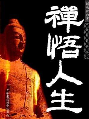 佛经的智慧(禅悟人生)