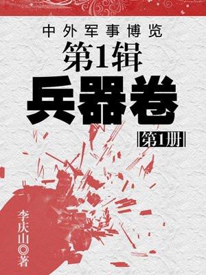 中外军事博览第1辑兵器卷第1册