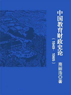 中国教育财政史论(1949)